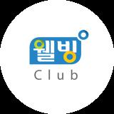 Main-고객사례_웰빙클럽