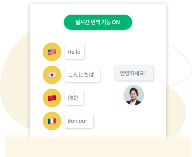 Main-깃플챗소개-다국어 번역