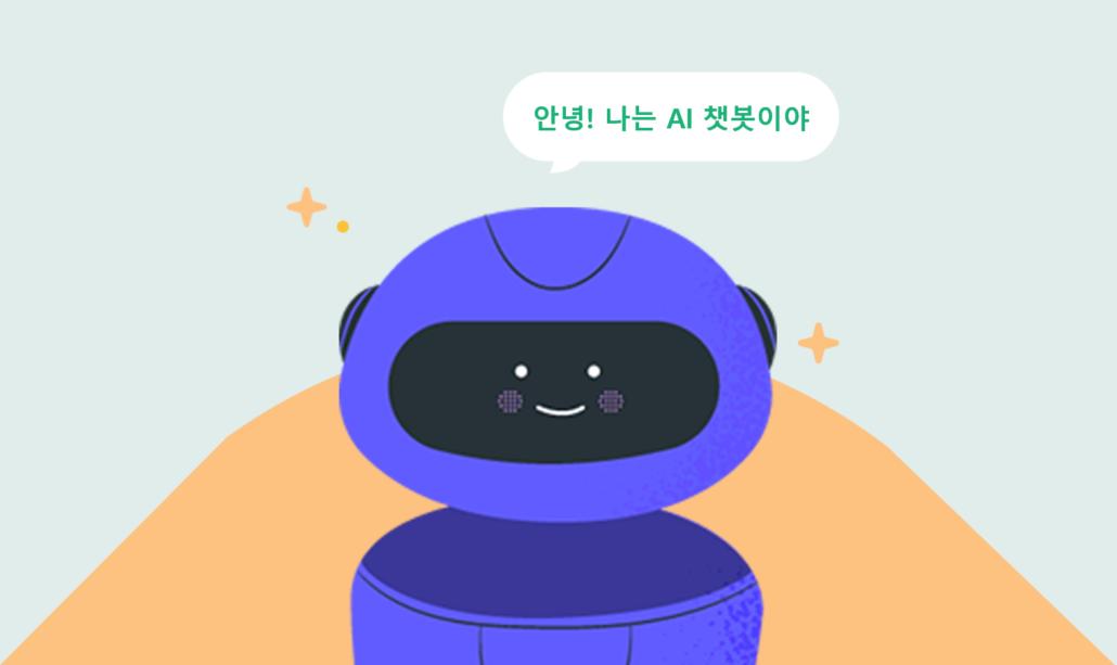 AI 챗봇 Says Hi