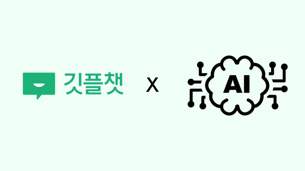 깃플챗과 AI 챗봇!