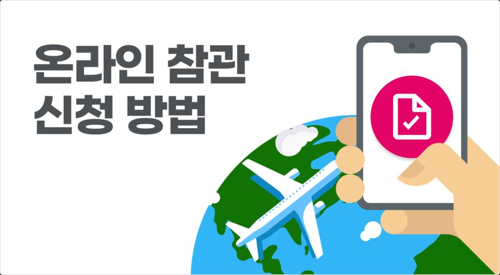 CommunicAsia 참관 신청